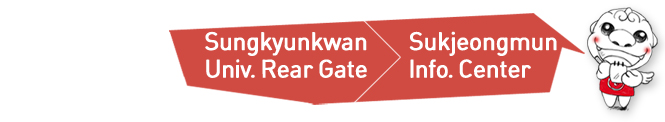 Course from Sungkyungwan university rear gate to Sukjeongmun information center