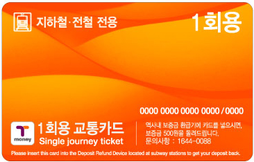 The front of a single journey ticket