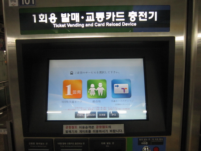 How to purchase a ticket using Ticket Vending and Card Reload Device step 1