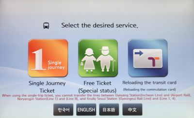 How to purchase a ticket using Ticket Vending and Card Reload Device step 2