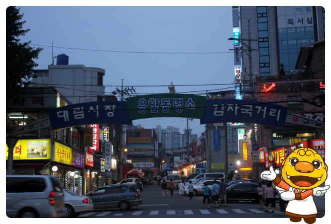 Entrance to Eungam-dong Gamjaguk Alley