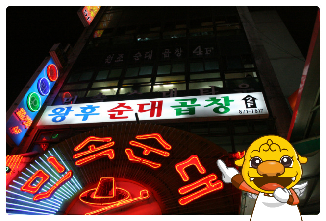 The signboard of restaurant at Sillim-dong's Sundae town
