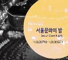 2014 서울 문화의 밤