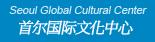 首尔国际文化中心