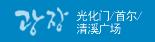 光化门/首尔/清溪广场
