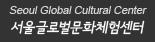 서울글로벌센터