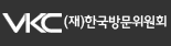 VKC(재)한국방문위원회