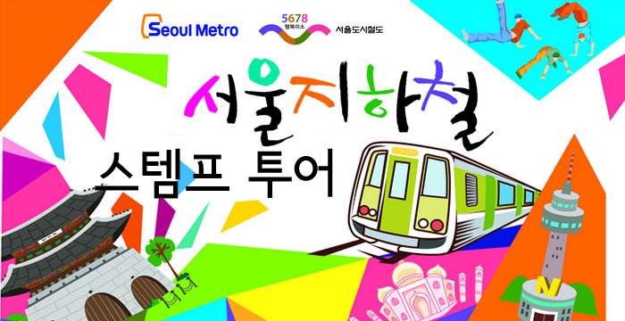 지하철 타고 떠나는 서울여행
