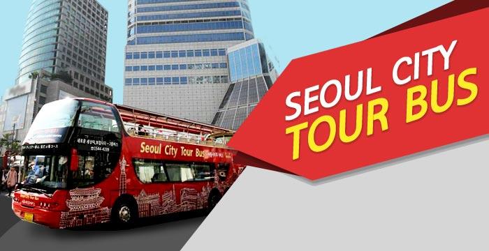 首尔城市观光巴士