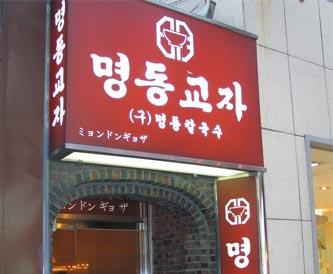 明洞餃子(Myeongdong Gyoja)