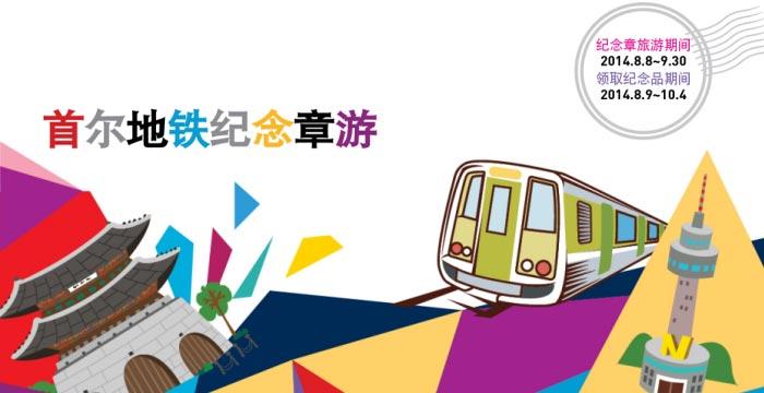 首尔地铁纪念章游