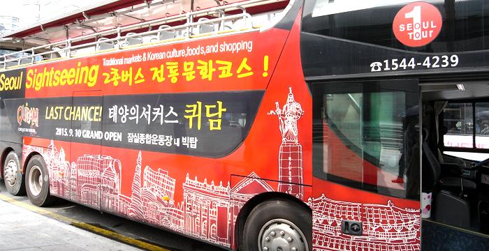 搭乘首爾城市觀光巴士,探訪首爾的古早味!