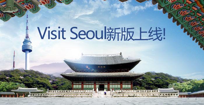 VisitSeoul新版上线!