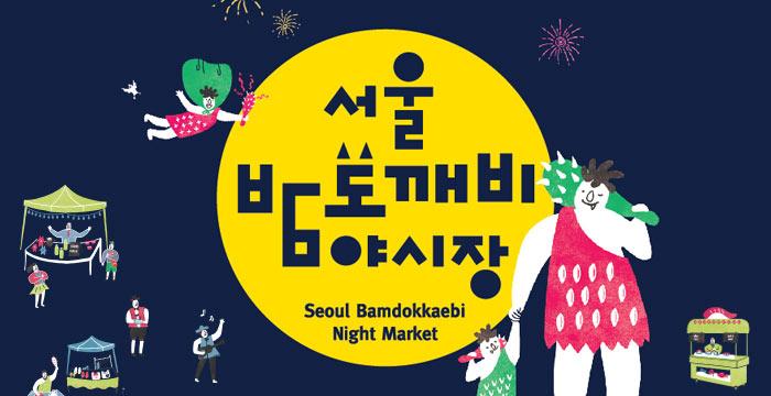 Seoul Bamdokkaebi Night Market