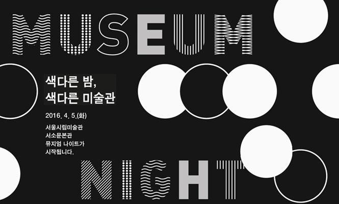 博物馆之夜 Museum Night